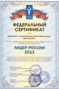 сертификатКВИК Мастер 2013