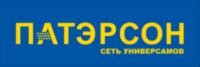 Универсам Патэрсон