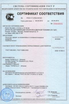 sertifikat petli Fapim